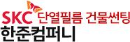 대전 충청 SKC단열필름 건물썬팅